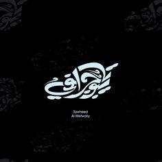 Arabic Calligraphy Design, Arabic Art, Typography, Artwork, Letterpress, Work Of Art, Letterpress Printing, Auguste Rodin Artwork, Artworks