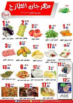 عروض اسواق العقيل ليوم الاثنين 10/4/2017 مهرجان الطازج يوم واحد - https://www.3orod.today/saudi-arabia-offers/al-aqial-markets/%d8%b9%d8%b1%d9%88%d8%b6-%d8%a7%d8%b3%d9%88%d8%a7%d9%82-%d8%a7%d9%84%d8%b9%d9%82%d9%8a%d9%84-%d9%84%d9%8a%d9%88%d9%85-%d8%a7%d9%84%d8%a7%d8%ab%d9%86%d9%8a%d9%86-1042017-%d9%85%d9%87%d8%b1%d8%ac.html