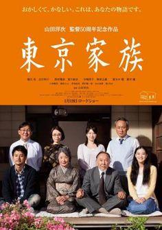 Una familia de Tokio - ED/DVD-791(5) YAM