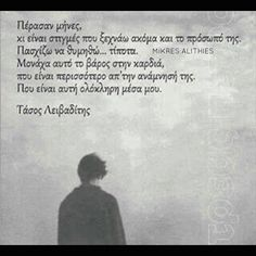 Truth And Lies, Sweet Soul, Greek Words, Special Quotes, Greek Quotes, Some Words, Me Quotes, Literature, Poems