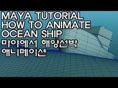 I will regularly upload maya tutorials or tips. A revelation to those who have the skills you are a beginner or intermediate level to start the Maya taught h. Modeling Tips, 3d Tutorial, Maya, 3d Max, 3d Animation, 3d Software, Teaching, Models, Visual Effects