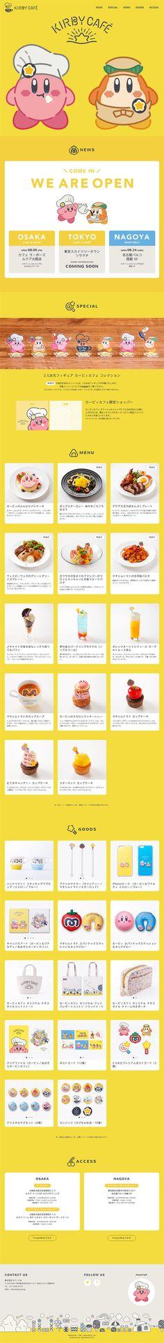 カービィカフェ 公式サイト【食品関連】のLPデザイン。WEBデザイナーさん必見!ランディングページのデザイン参考に(かわいい系)