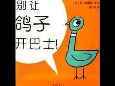 """▶ Miss Panda's Reading Playground - """"Don't Let the Pigeon Drive the Bus!"""" - in Mandarin Chinese! - YouTube"""