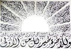 سورة الضحى، وهي السورة رقم 93 من القرآن الكريم.  للفنان أفرت باربي