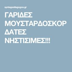 ΓΑΡΙΔΕΣ ΜΟΥΣΤΑΡΔΟΣΚΟΡΔΑΤΕΣ ΝΗΣΤΙΣΙΜΕΣ!!!