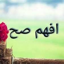 افهمي زوجك وليفهمك هو أيضا Arabic Calligraphy Art Calligraphy