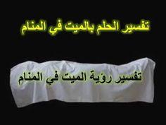 تأويل رؤيا الموت والأموات Bed Pillows, Pillows
