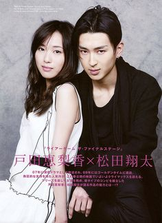 Kanzaki Nao and Akiyama Shinichi in Liar Game. Amane Misa, Liar Game, Detective Shows, Tv Show Music, Japanese Drama, Its A Mans World, Johnson And Johnson, Celebs, Celebrities