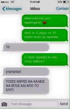 Stupid Funny Memes, Funny Facts, The Funny, Funny Quotes, Funny Greek, Funny Statuses, Greek Quotes, Text Messages, Laughter