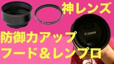 単焦点レンズ Canon EF50mm F1.8 II のレンズフードとプロテクターがやってきた♪【mucciTV】sub4sub