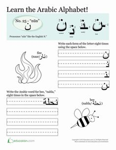 Third Grade Arabic Foreign Language Worksheets: Arabic for Kids: nūn