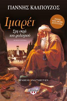"""""""Ιμαρέτ"""" του Γιάννη Καλπούζου. Ένα ιστορικό μυθιστόρημα που διαδραματίζεται στην Άρτα το 19ο αιώνα. Θα σε συναρπάσει! Books To Read, My Books, Writers And Poets, Book Writer, Things I Want, Literature, Poetry, Author, Reading"""