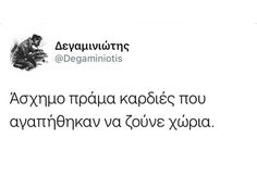 Greek Quotes, Book Quotes, Captions, Truths, Lyrics, Poetry, Sad, How Are You Feeling, Feelings