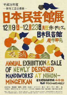 平成24年度 日本民藝館展 -新作工芸公募展- 2012年12月9日(日)~23日(日)  手仕事による伝統的な工芸品を中心に、日本各地の新作工芸品の数々を展示・頒布する、恒例の新作工芸公募展です。 (出品作:陶磁器・織物・染物・木漆工・ガラス工・紙工・金工・竹工・藁工 他 )