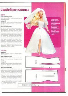 Одежда для кукол своими руками | World of Dolls | VK