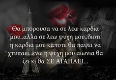 ΓΙΑ ΤΗΝ ΚΟΡΗ ΜΟΥ!!!!!!!!!!!!!! Unique Quotes, Cute Quotes, My Big Love, Philosophy Quotes, Greek Quotes, My Passion, Health Tips, Lyrics, How Are You Feeling