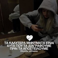 #greek #greekquotes #greekpost #greece Greek Quotes, How Are You Feeling, Letters, Love, Feelings, Words, Amor, Letter, Lettering