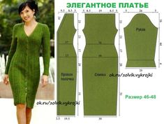 Tipar rochie cu mânecă clasică eventual tricot - Best Sewing Tips Dress Sewing Tutorials, Dress Sewing Patterns, Sewing Patterns Free, Sewing Hacks, Clothing Patterns, Sewing Tips, Sewing Clothes, Diy Clothes, Costura Fashion