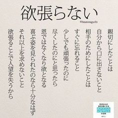 Wise Quotes, Famous Quotes, Motivational Quotes, Inspirational Quotes, The Words, Cool Words, Japanese Quotes, Special Words, Favorite Words
