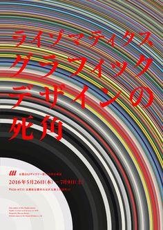ライゾマティクス グラフィックデザインの死角 | デザイン・アートの展覧会 & イベント情報
