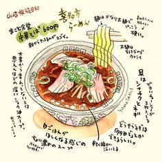 喜多方 まこと食堂の画像:週間山崎絵日和