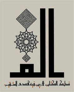 Image detail for -arabic calligraphy by ~razangraphics on deviantART