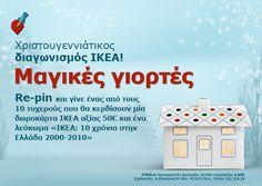 """Χριστουγεννιάτικος διαγωνισμός ΙΚΕΑ! Κάνε re-pin την αγαπημένη σου φωτογραφία από το board """"Christmas magic"""" και μπες στην κλήρωση για 10 δωροκάρτες αξίας 50€ και 10 όμορφα λευκώματα για τα 10 χρόνια ΙΚΕΑ στην Ελλάδα!   (Διάρκεια του διαγωνισμού: έως και 14 Δεκεμβρίου 2012) Ενημερώσου εδώ για τους όρους του διαγωνισμού:  http://fb.com/notes/ikea-greece/όροι-διαγωνισμού-re-pin-και-κέρδισε-christmas-magic/544741828886776"""