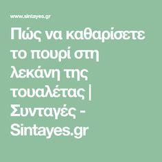 Πώς να καθαρίσετε το πουρί στη λεκάνη της τουαλέτας   Συνταγές - Sintayes.gr Clean House, Yummy Food, Delicious Recipes, Tips, Dessert, Cleaning, Delicious Food, Deserts, Postres