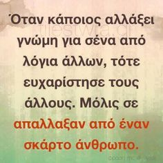Πολυ καλο!!!! Feeling Loved Quotes, Greek Quotes, Picture Video, Positive Quotes, Me Quotes, Periodic Table, Inspirational Quotes, Positivity, Romantic