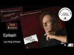 Epitaph - Βασίλης Παπακωνσταντίνου - Official Audio Release - YouTube King Crimson, Greek Language, Audio, Names, Words, Youtube, Greek, Youtubers, Horse