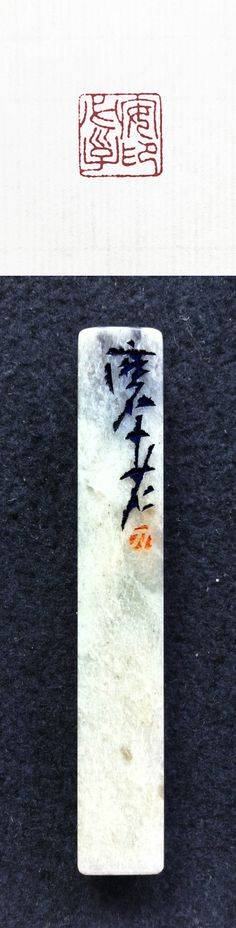 安必子님의 양각명인. 여기서 㜽는 子의 옛글자이다. #stamp #seal #전각 #서예 #캘리그라피#signet #마로글방 #calligraphy