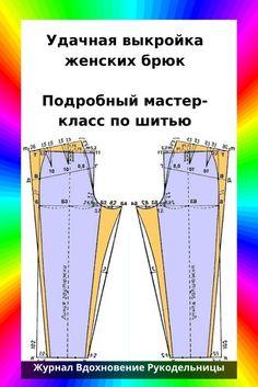Удачная выкройка женских брюк (Шитье и крой)    Удачная выкройка женских брюк  Построение выкройки женских брюк отличается от выкройки мужских брюк и даже для детских брюк используется другое построение основы брюк. Например, линия талии у мужских брюк значительно ниже женских, другая высота сидения, гульфик и др.    #выкройки #рукоделие #шитьеодежды #шитьедляначинающих #шитье #туника #своимируками #шить #сшила #пригодится #оригинальная #вещь #журналвдохновениерукодельницы Corset Sewing Pattern, Plus Size Sewing Patterns, Clothing Patterns, Pattern Drafting, Sewing Coat, Sewing Pants, Girl Dress Patterns, Skirt Patterns, Coat Patterns