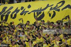 04-22 KASHIWA, JAPAN - APRIL 22: Kashiwa Reysol supporters... #zatonhr1: 04-22 KASHIWA, JAPAN - APRIL 22: Kashiwa Reysol… #zatonhr1