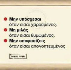 tips Greek Quotes, Food For Thought, Picture Quotes, Texts, Qoutes, Meant To Be, Poems, Lyrics, Self