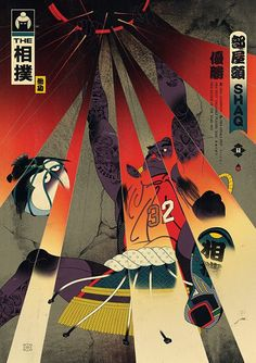 Edo-Ball A series of artworks inspired by Basketball, Japan, NBA and Culture, created by Aussie-born illustrator Andrew Archer. Each piece is created from scratch and has a unique story behind it. Geisha, Andrew Archer, Slam Dunk Anime, Samurai, Basketball Art, Basketball Legends, Religion, Nba Wallpapers, Nba Stars