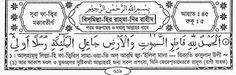 আল কোরান ও হাদিসের কথ, সরল সঠিক পথের কথা,  : 35. Sura Al-Fatir Bengali translation and pronunci...