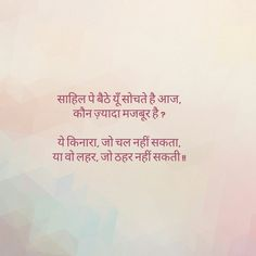 Extremes are always beautiful. And real Shyari Quotes, Desi Quotes, Love Quotes In Hindi, People Quotes, Poetry Quotes, True Quotes, Words Quotes, Book Quotes, Qoutes