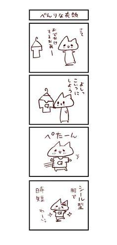 にゃんこま漫画790