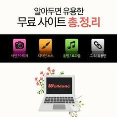 """알아두면 유용한무료 사이트 총정리 - 20선 """"인터넷은 넓고, 유용한 곳은 참 많다!"""" 사진 / 이미지, 디자인... Web Design, Site Design, Layout Design, Graphic Design, Beyond The Lights, Korean Design, Makeup Remover Pads, Used Computers, Photoshop Tips"""