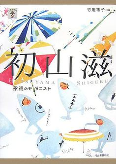 初山滋―永遠のモダニスト (らんぷの本):Amazon.co.jp:本