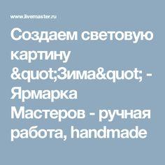 """Создаем световую картину """"Зима"""" - Ярмарка Мастеров - ручная работа, handmade"""