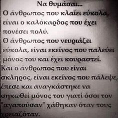 Funny Quotes, Life Quotes, Greek Words, Greek Quotes, Poems, Mindfulness, Wisdom, Facts, Thoughts