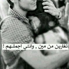 Arabic Love Quotes, Arabic Words, Love Sentences, All I Ask, Facebook Image, Insta Posts, Favim, Holding Hands, Romantic