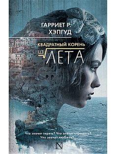 Квадратный корень из лета Издательство АСТ