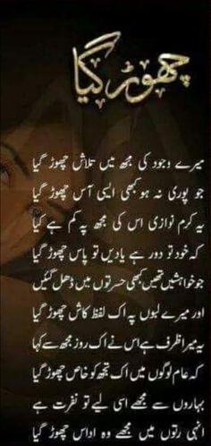 310 Best GHAZAL (sad) images in 2019   Urdu quotes, Urdu