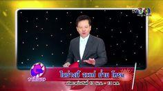 Liked on YouTube: ศก 12 ราศ ลาสด [ Full ] 30 สงหาคม 2558 ยอนหลง Suek 12 Rasee HD by Digitaltv Thaitv  Liked on YouTube:ศก 12 ราศ ลาสด [ Full ] 30 สงหาคม 2558 ยอนหลง Suek 12 Rasee HD youtu.be/TGT56cqRwXg http://flic.kr/p/xYN6sQ