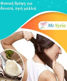 Φυσική θρέψη για δυνατά, υγιή μαλλιά  Η φροντίδα των μαλλιών είναι πολύ σημαντική για ορισμένους ανθρώπους. Κοιτάζοντας κάποιον μπορείτε να δείτε αν είναι υγιής από το αν έχει υγιή μαλλιά. Skin Tips, Hair Beauty, Hair Styles, Skin Care Tips, Hairdos, Haircut Styles, Hairstyles, Style Hair