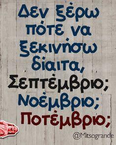 Greek Memes, Funny Greek, Funny Cartoons, Just For Laughs, Funny Pictures, Funny Pics, Funny Quotes, Jokes, Humor