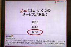 第1回gooアンバサダーミーティング gooについてもっと知ろう! - nobara*note