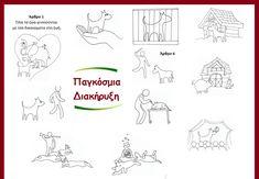 (download) Εικονογραφημένη αφίσα και καρτέλες για τα δικαιώματα των ζώων Early Childhood Activities, Words, Horse